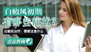 白癜风患者主要了解的症状有哪些