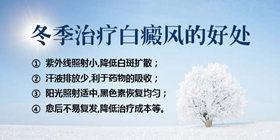 寒假祛白正当时 助力孩子健康梦